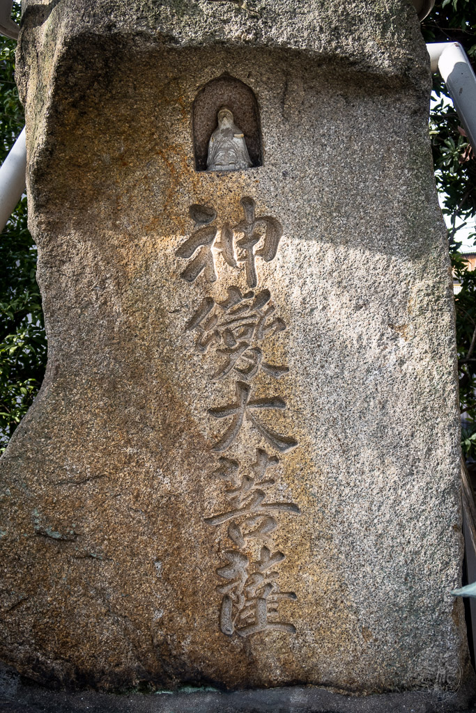 Japan (2019) - 016 Nishinomiya Enmanji Tempel